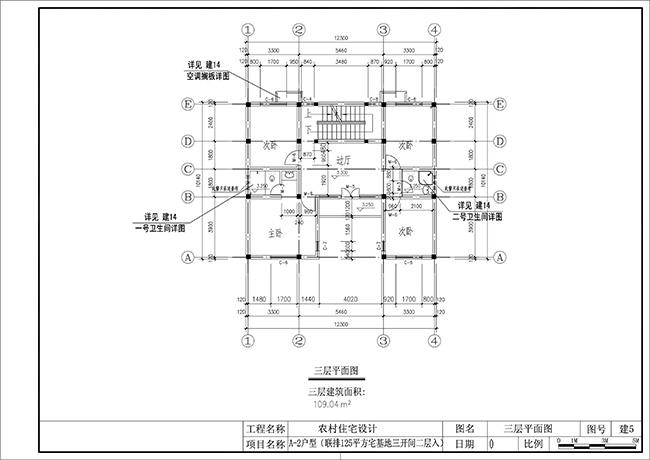 农村别墅设计图三联排4