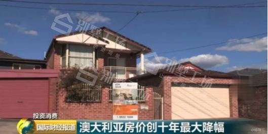 澳大利亚房价疯涨55年,终于崩了174.jpg