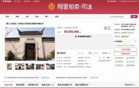 """杭州""""女股神""""顶级豪宅二拍5000万成交 此前输3套房284.png"""