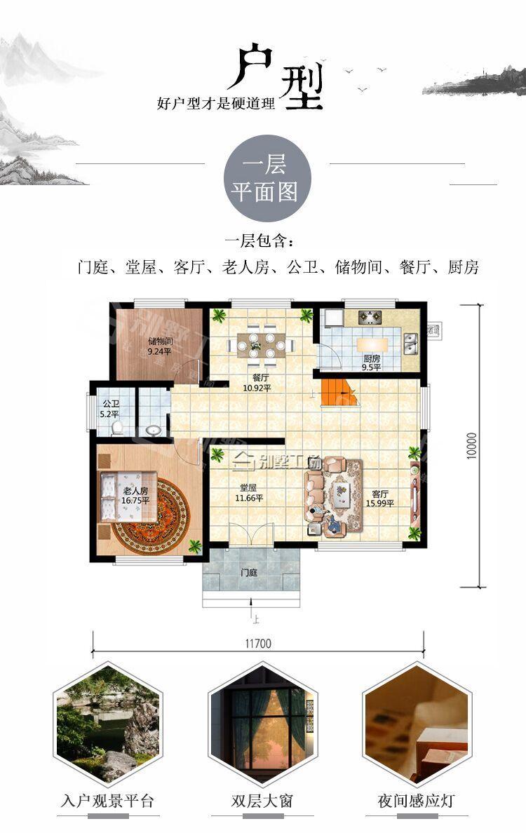 新中式二层农村小楼一层平面图