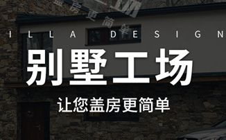 别墅工场宣传海报
