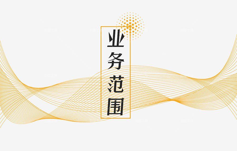 新公司简介_04.jpg